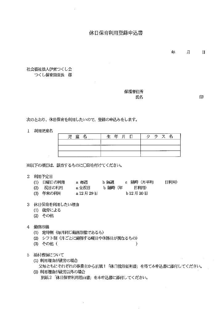 kyujitsu_hoikuのサムネイル