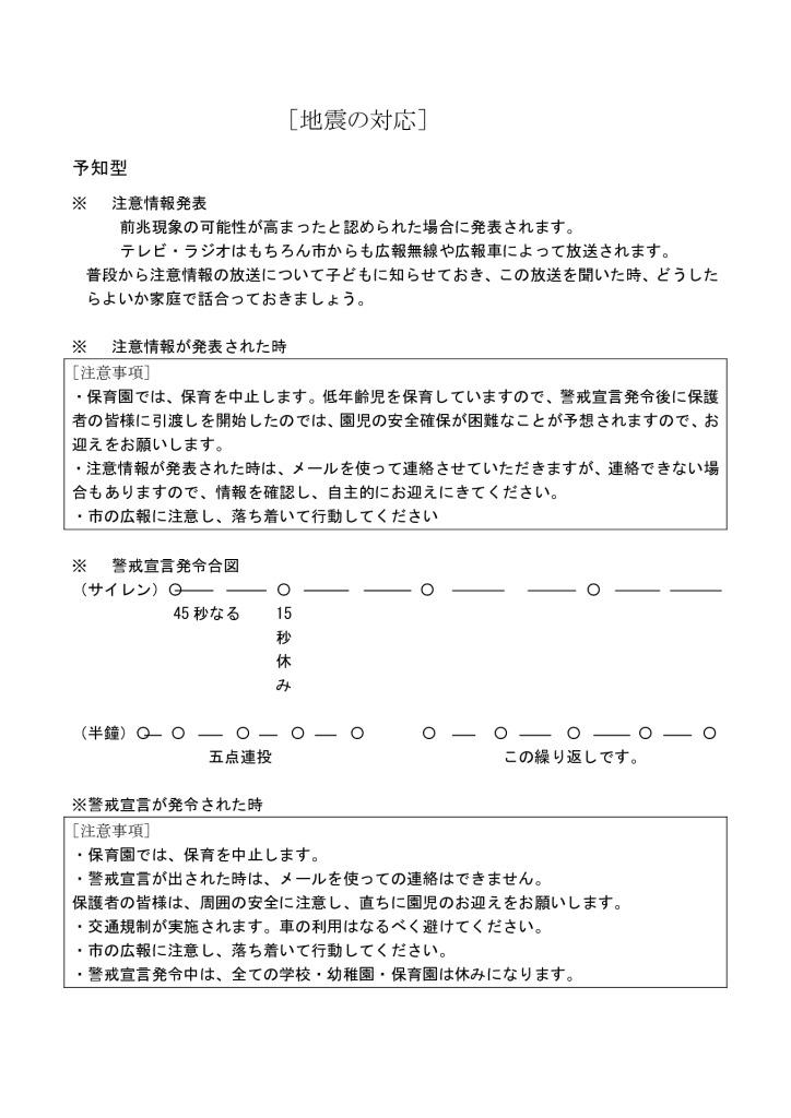 saigai_taisakuのサムネイル