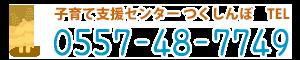 子育て支援センター つくしんぼ電話番号/usr/home/ai104p9yz2/html/tsukushi/wp-content