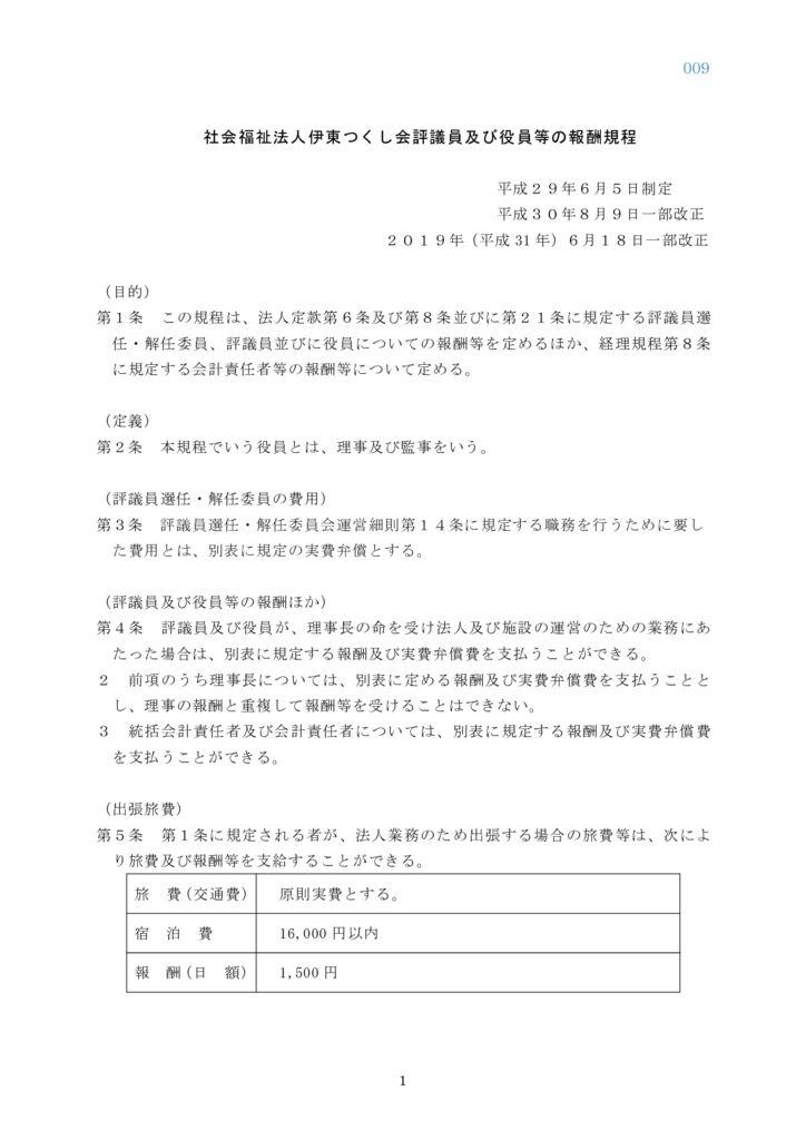 009社会福祉法人伊東つくし会評議員役員等報酬規程(2019-1評)のサムネイル