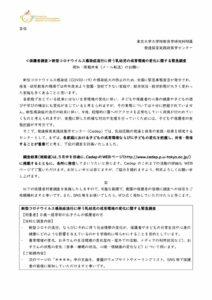 別紙② 新型コロナ緊急調査依頼_保護者調査【転送依頼】のサムネイル