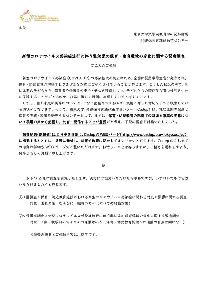 新型コロナ緊急調査依頼状 (1)のサムネイル